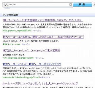 hokudai_kensaku.jpg